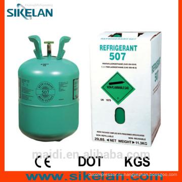 R507 Хладагент, используемых в кондиционеров воздуха