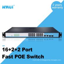 ОЕМ 100м 2 гигабитными комбо-порт переключатель PoE 16 портов