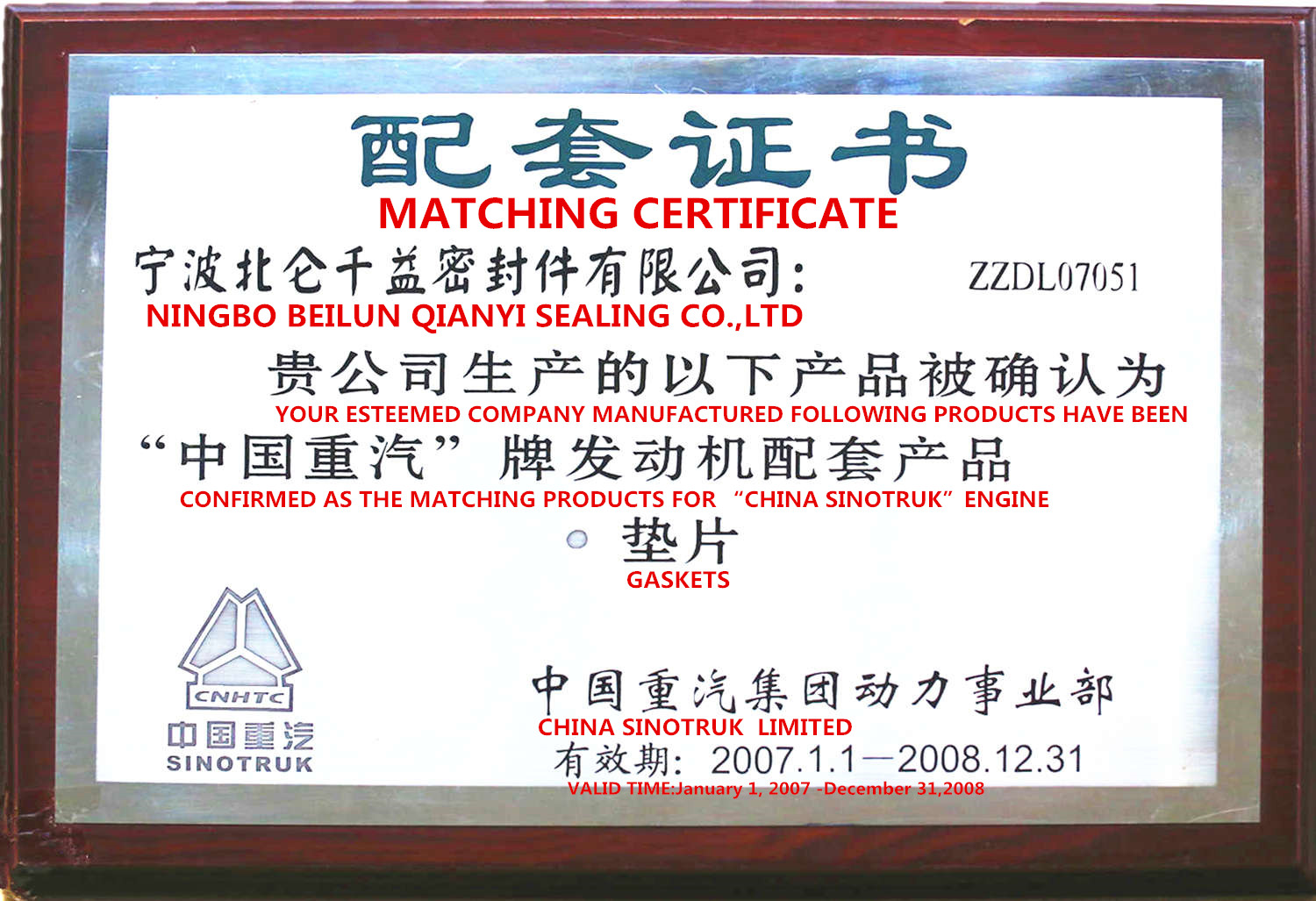 2007-2008 Year SINOTRUK OE Certificate-English