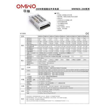 Fuente de alimentación de conmutación de salida simple UL Nes-200-36