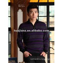 Стильные мужские поло шеи кашемировый свитер