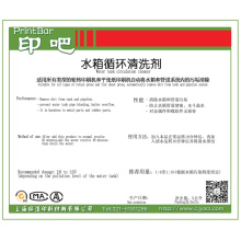 Offset Printing Water tank circulation cleaner