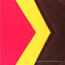 Высококачественная эластичная однотонная окрашенная рубашечная ткань