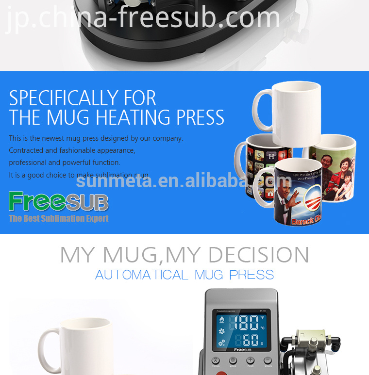 FREESUB Sublimation Coffee Cups Printing Machine