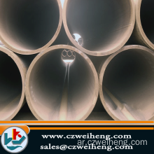 LSAW Steel Pipe Cement Mortar بطانة للمياه