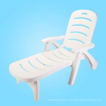 Лучший популярный пляж шезлонге с колесами,бассейн, шезлонг,пластиковый пляжные кресла