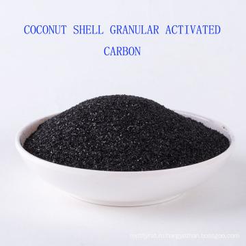 Лечение использование воды, химических веществ и типа Адсорбента скорлупы кокосового ореха гранулированный активированный уголь