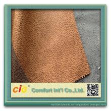 Тканевая ткань с тиснением Emboss / Emboss Sofa Fabric