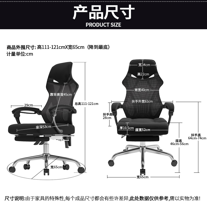dimensions of black office chair with footrest
