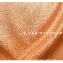 Кожа PU для курток и юбок (ART # UWY9005)
