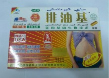 Paiyouji 100% Herbal Slimmming Capsules