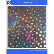 rainbow polyester film
