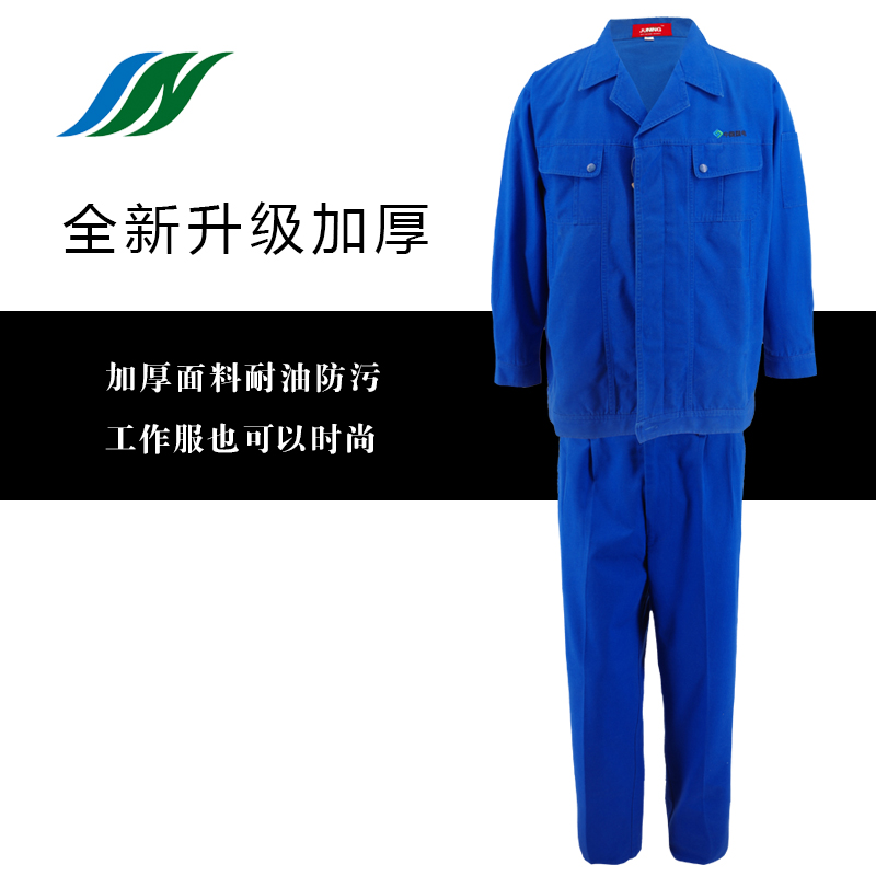 The emerald Workclothes