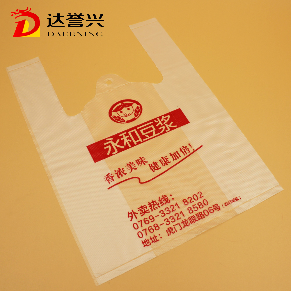 Durable T-shirt Bag