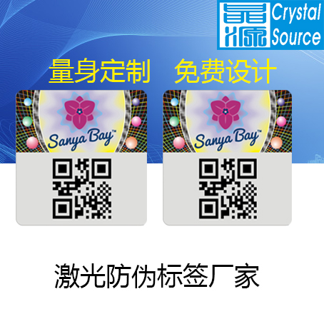QR Code Laser 3D Security Label