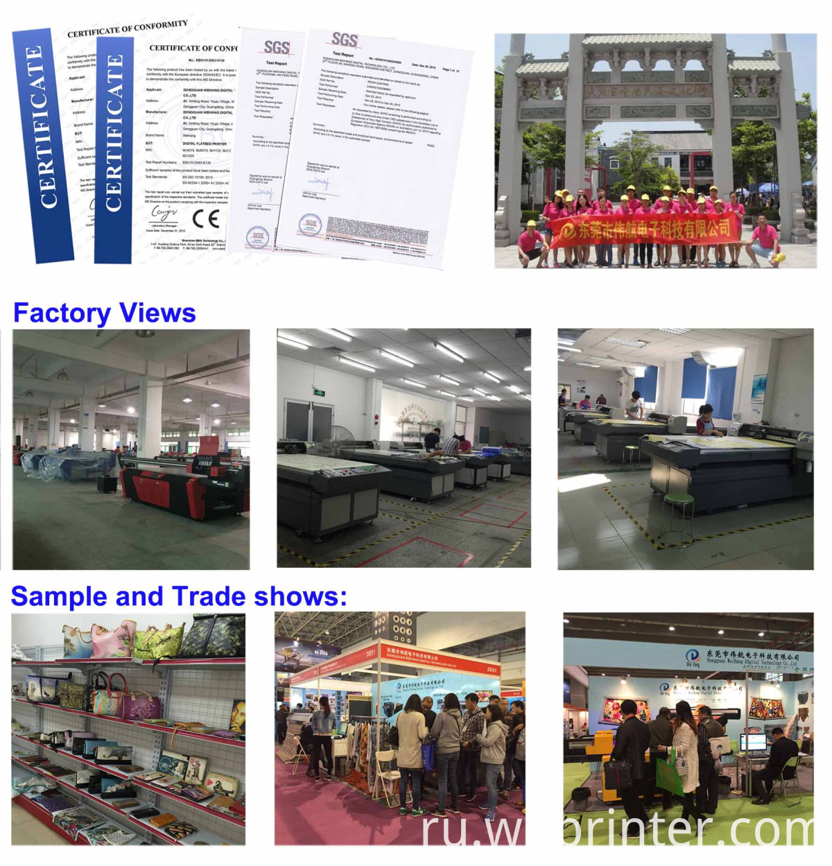 weihang printer company