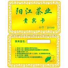 Silber Karte / VIP Karte / Tee Metallkarte (ZD-6005)