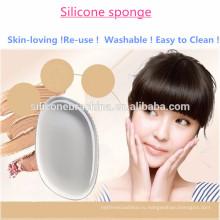 Горячие продаж силиконовые макияж пуховкой/Siliconsponges
