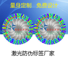 Cheap Price Laser Effect 3D Hologram Label