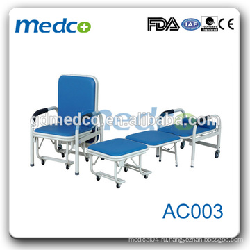 Медицинский кресло для отдыха, складное кресло для больницы, кресло для отдыха в больнице AC003