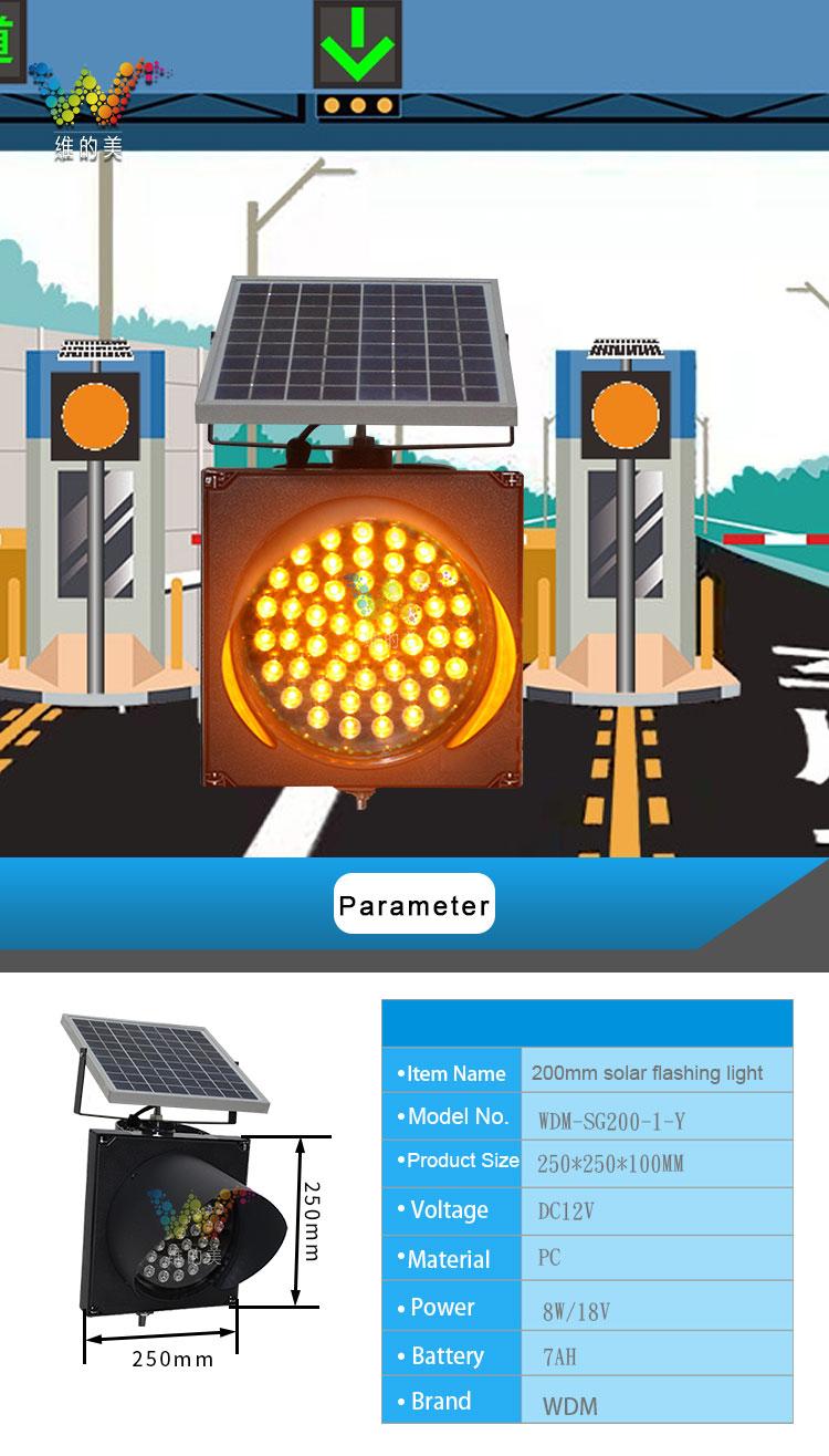 solar-flashing-warning-light_01