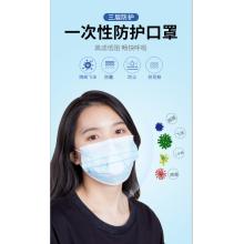3 PLY одноразовая маска для анти-коронавируса