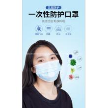 Одноразовая маска из 3 слоев для защиты от коронавируса