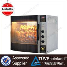 Высокое качество кухонного оборудования 15/30 цыпленка rotisserie печь