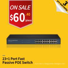 Поддержка VLAN наивысшей мощности 300W 100м 24 портовый пассивный PoE коммутатор