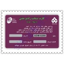 pvc scratch card,paper scratch card, Scratch card supplier, Scratch card manufacturer