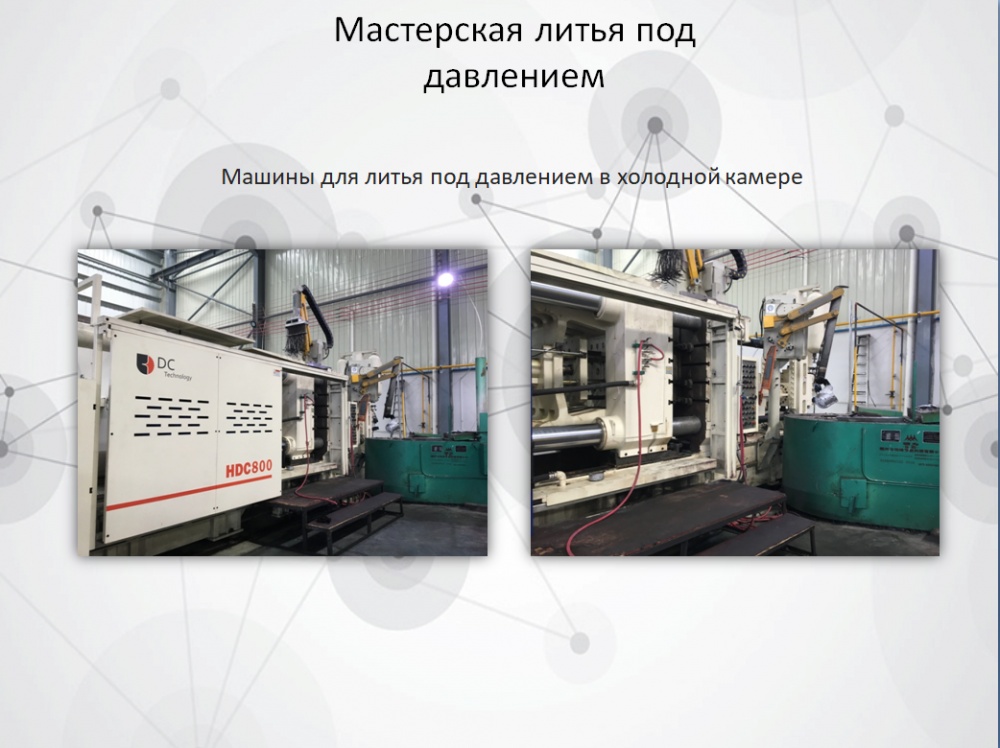 Russian Die Casting Workshop