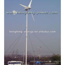 Portable Domestic Windmill generator 300W