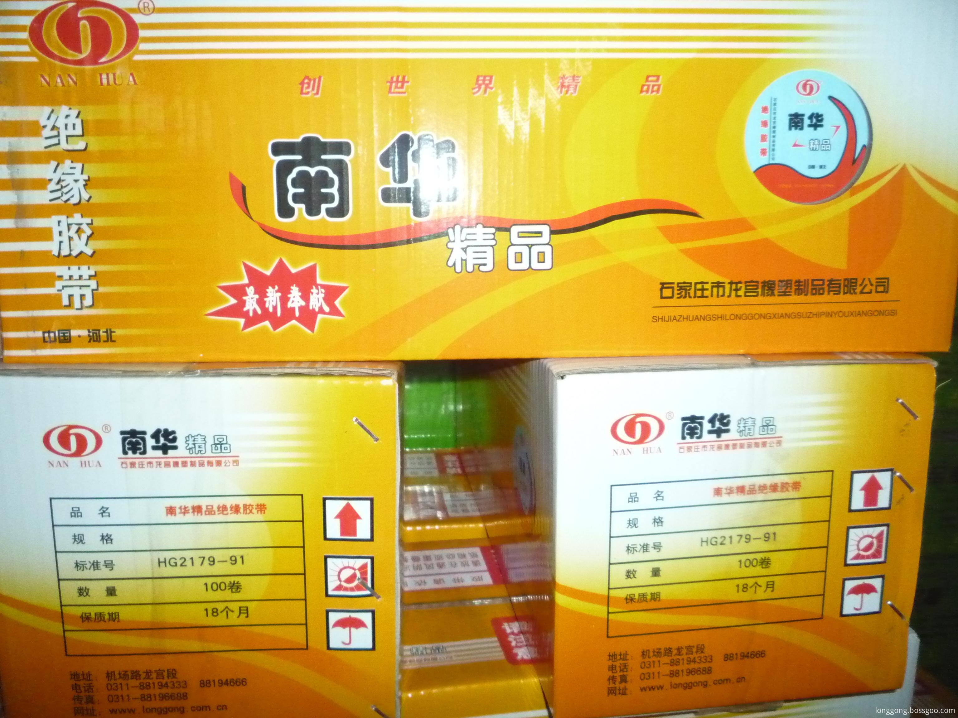PVC Insulation Tape MOQ