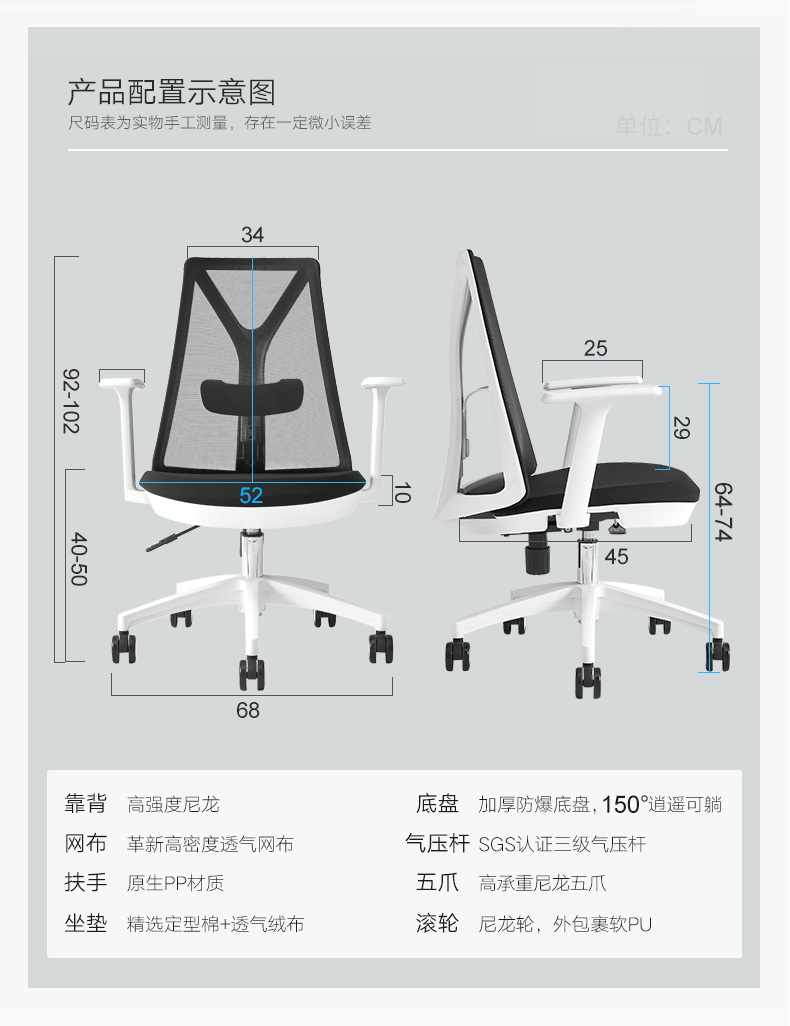 mesh fabric office chair dimensions