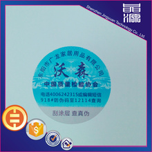 QR Code Self Adhesive Security Label Aufkleber