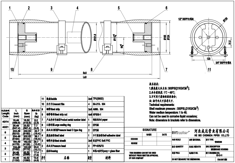 40end port FRP membrane housing drawing