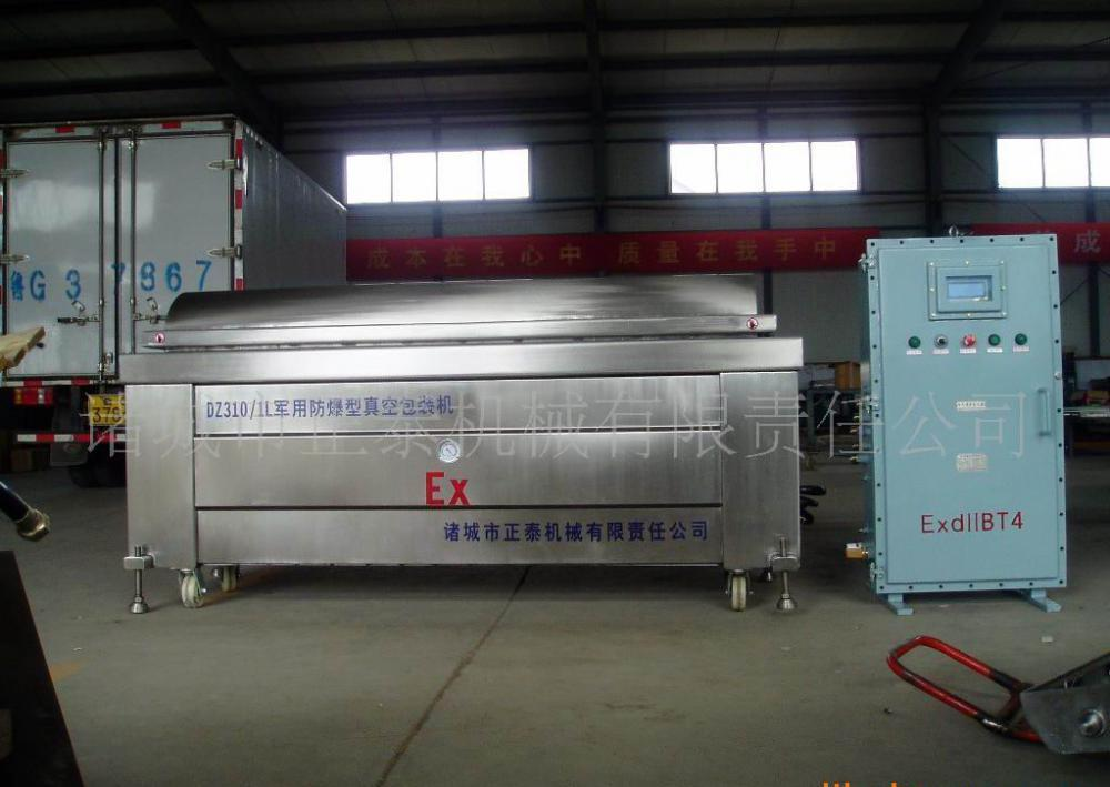 Xier Vacuum Machine for Military Use