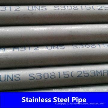 Китай Поставщик ASTM A312 Бесшовные трубы из нержавеющей стали (304 304L 316L)