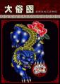 The Latest Oriental Tattoo Book Manuscript Sketches