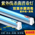 Purificador de ar Lâmpada tubo germicida com Base