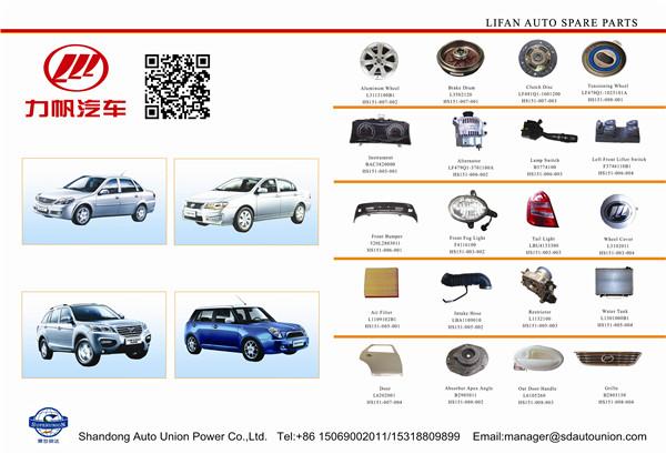 Lifan auto spare parts  (1)