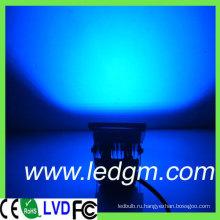 Алюминиевые корпуса синий цвет 10W светодиодный свет потока