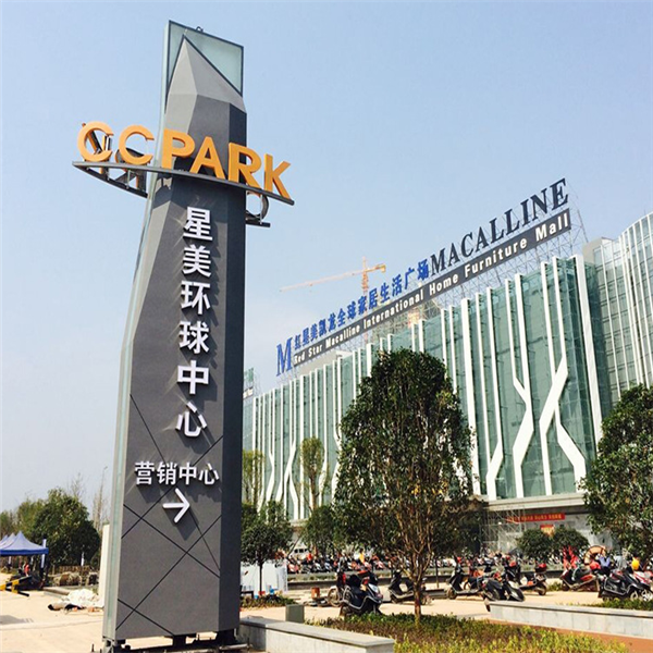 China Customized Outdoor Free Standing Pole Signs