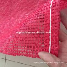 45*75cm,40*60cm knitted plastic drawstring mono mesh bag