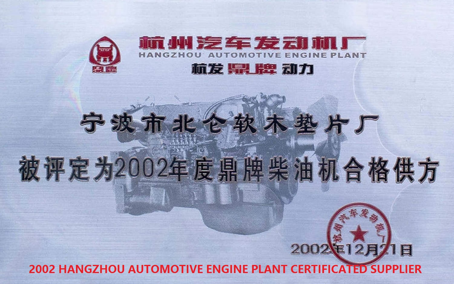 2002 HANGZHOU AUTOMOTIVE ENGINE PLANT CERTIFICATED SUPPLIER