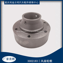 Moyeu de ventilateur de pièces de moteur diesel 3002183