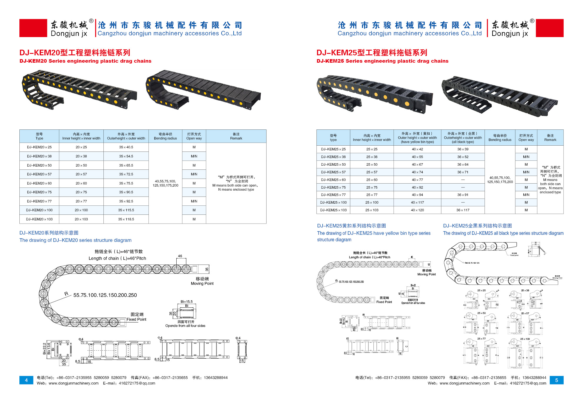CNC Machinery Drag Cable Chains