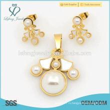 Новые комплекты ювелирных изделий перлы наборов прибытия, стальные ювелирные изделия способа устанавливают для подарков