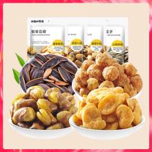 Snacks décontractés Graines de tournesol Fèves d'arachide