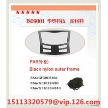 PA6GF30 Modified Plastic for Chair Outer Frame